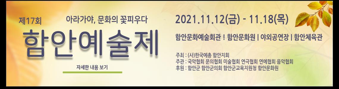 2019년 함안예술제 바로가기